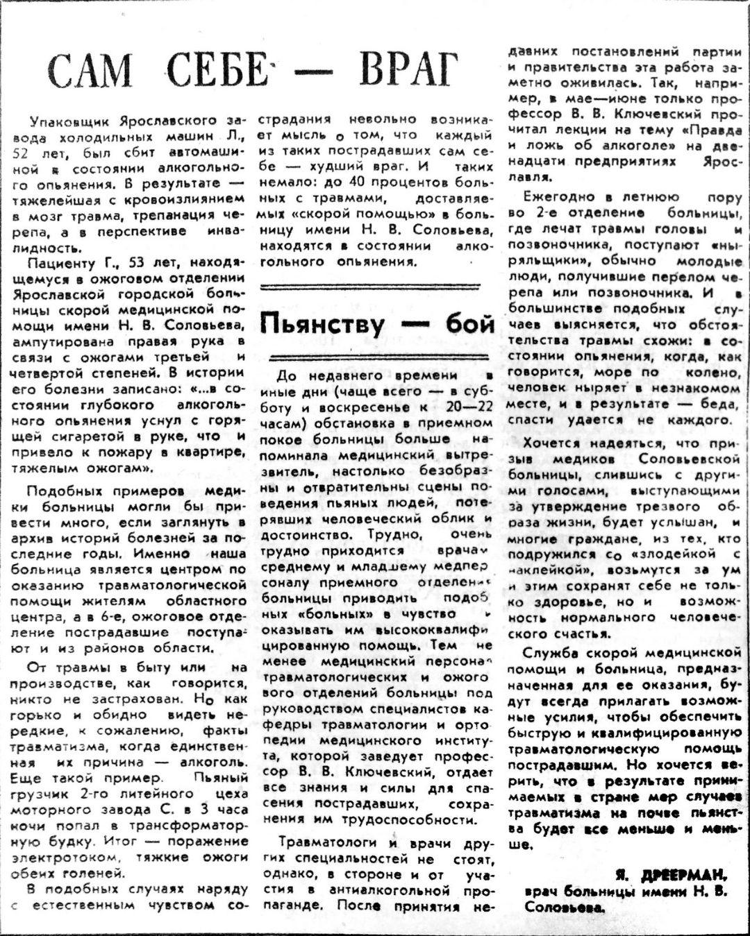 Заметка из газеты «Северный рабочий». 1985 г.