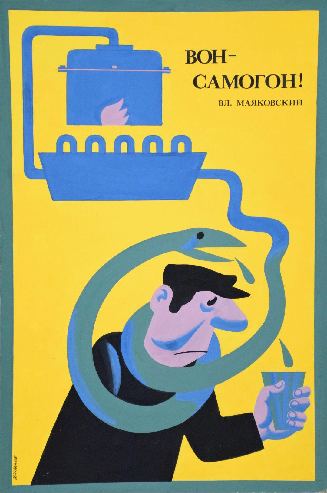 Плакат. Вон — самогон! Автор: О. А. Зайнова. 1988 г.