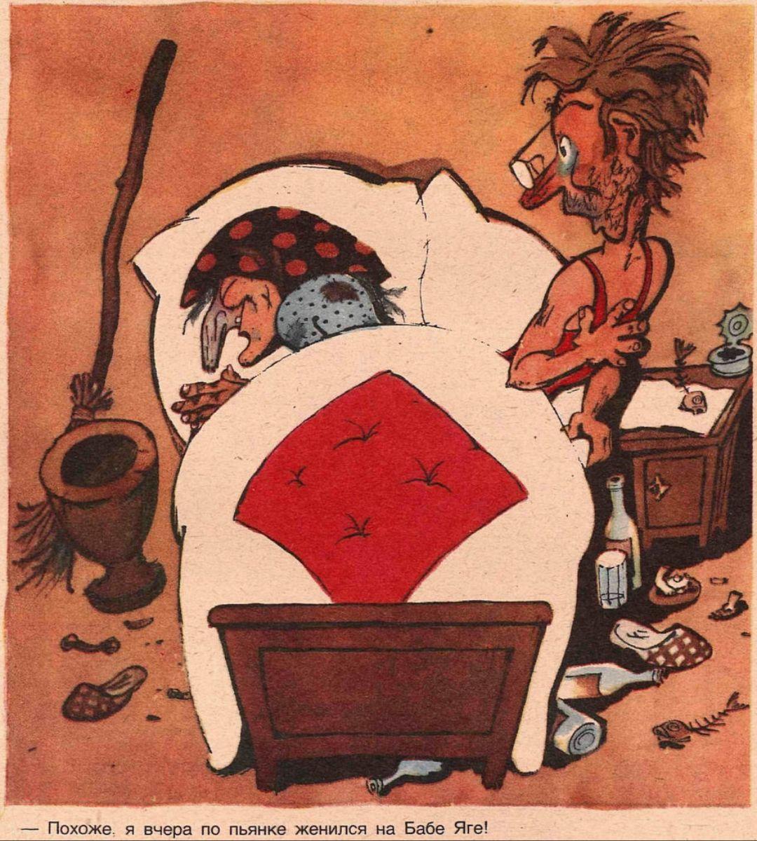 Карикатура из журнала «Крокодил». Сентябрь 1985 г. Из частной коллекции.