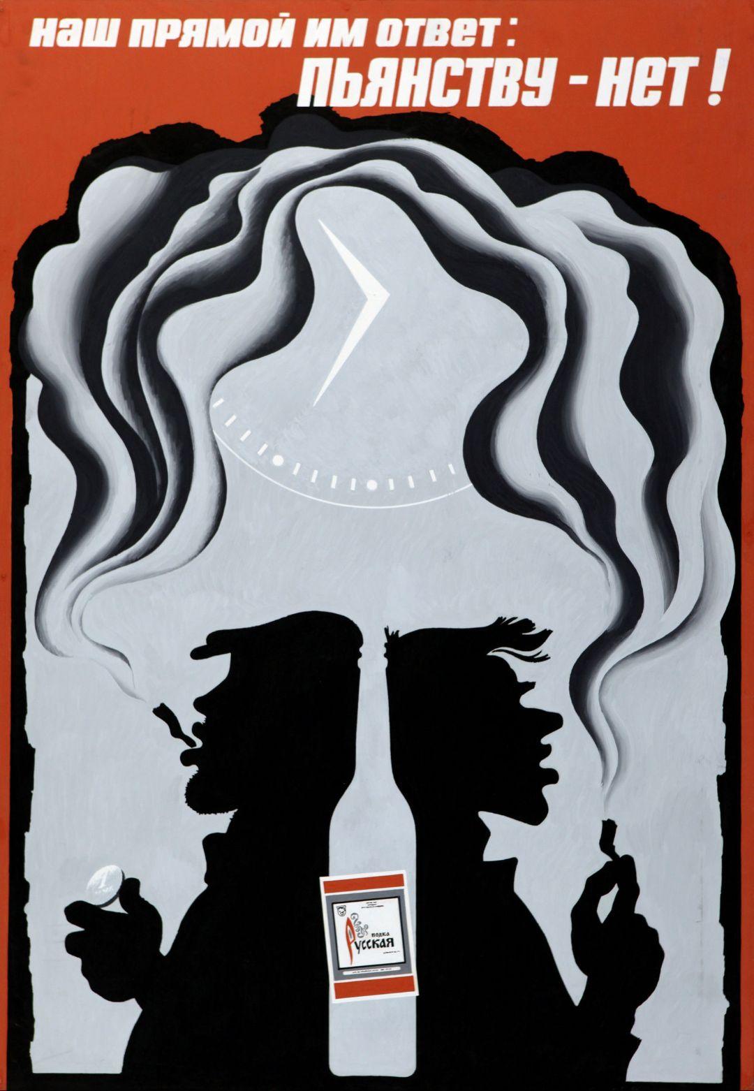 Плакат. Наш прямой им ответ: пьянству — нет! Автор: В. Н. Голиков. 1985 г.