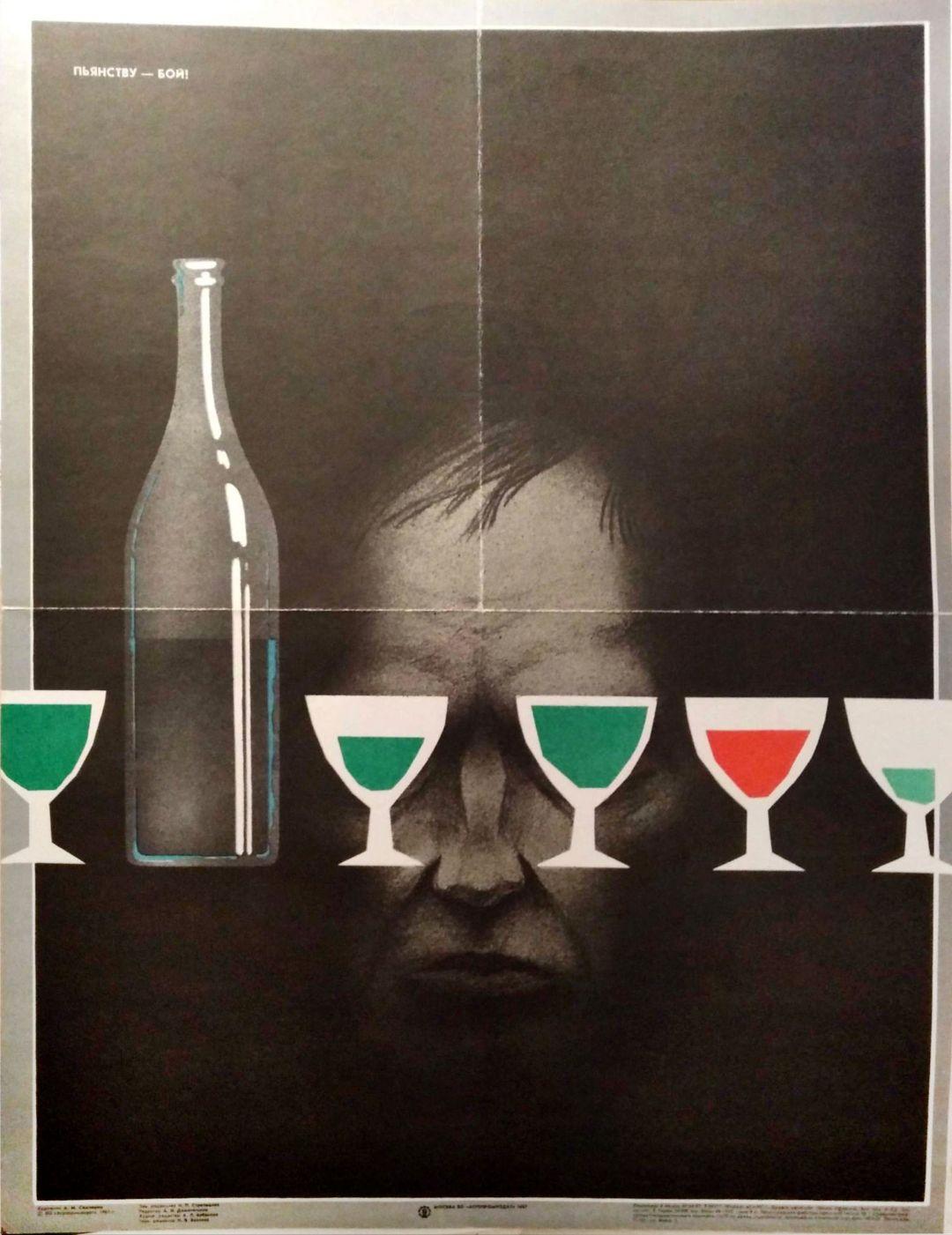 Плакат. Пьянству — бой! 1987 г.