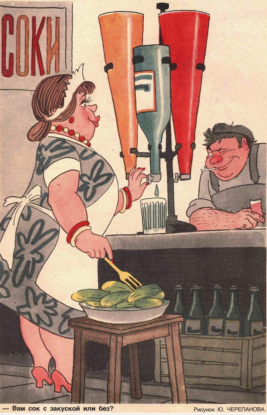 Карикатура из журнала «Крокодил». Октябрь 1985 г. Из частной коллекции.