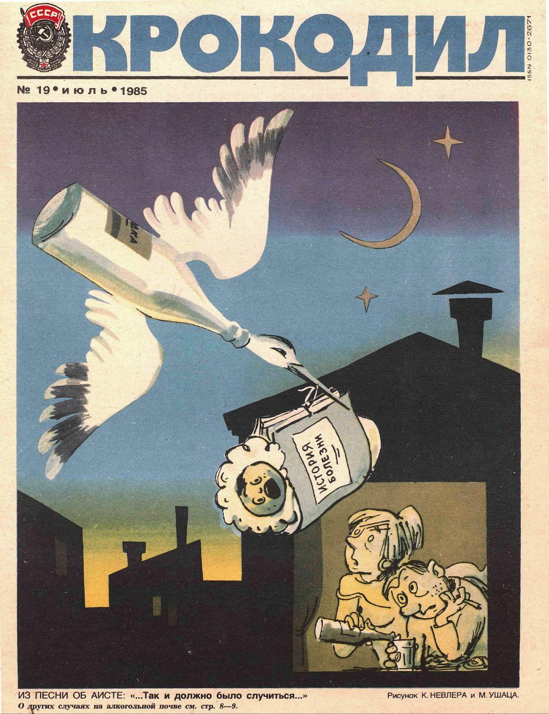 Обложка журнала «Крокодил». Июль 1985 г. Из частной коллекции.