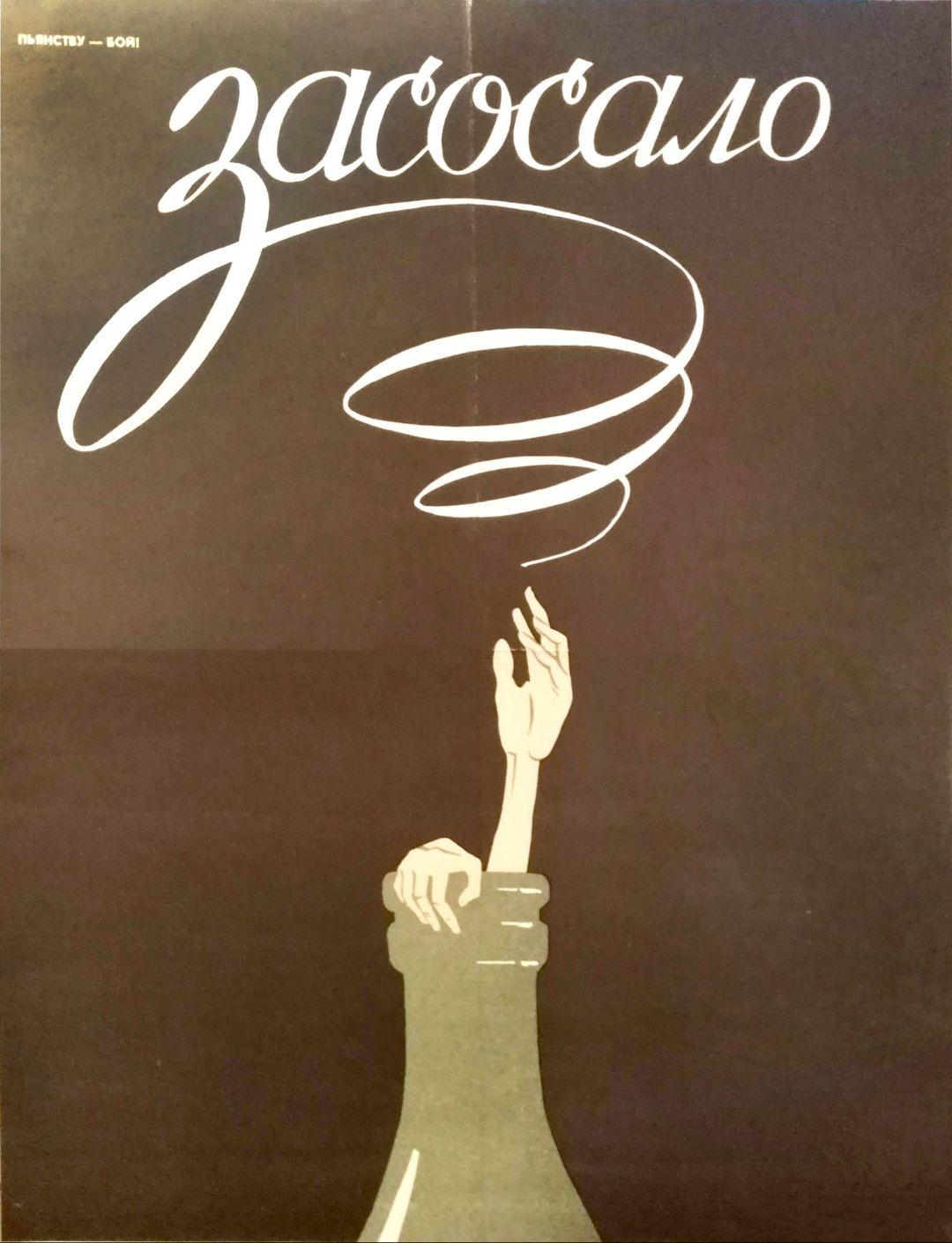 Плакат. Засосало. 1987 г.